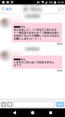 業者のメッセージ