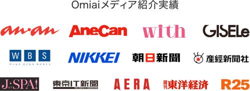 Omiaiが紹介された雑誌やメディア情報