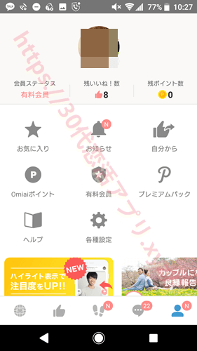 Omiaiのマイページ