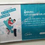 ペアーズ広告