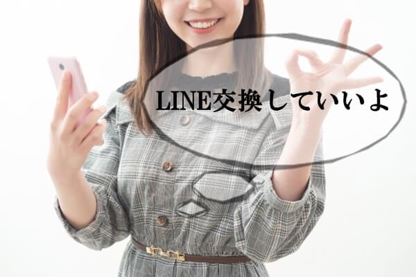 LINE交換をOKする女性