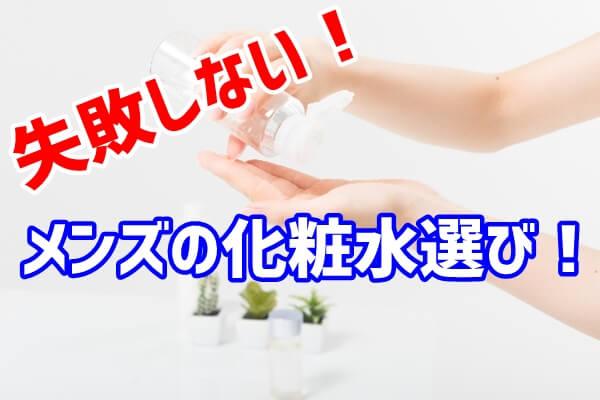 メンズ化粧水の正しい選び方