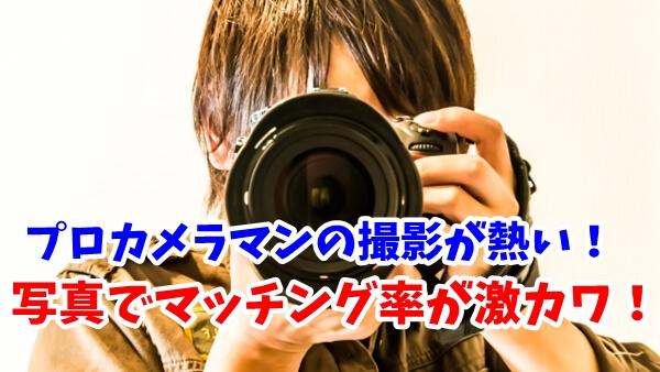 プロのカメラマンによる撮影